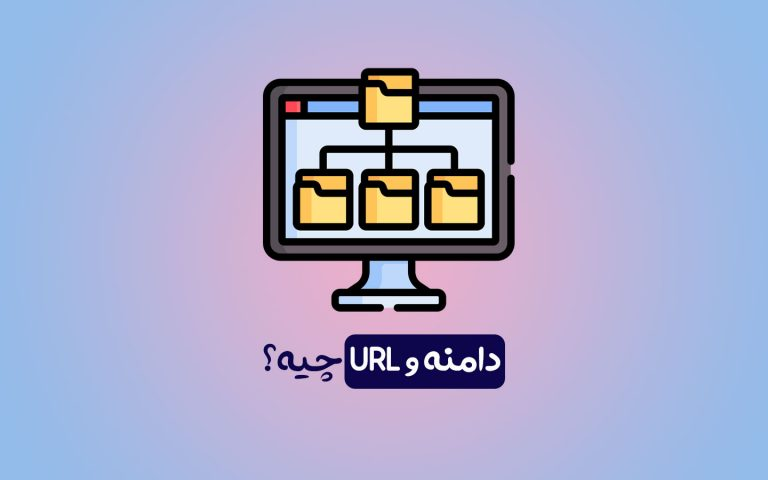 domain and url main image